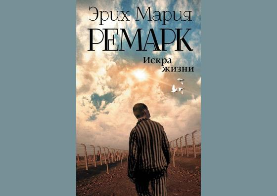 Обложка книги «Искра жизни»