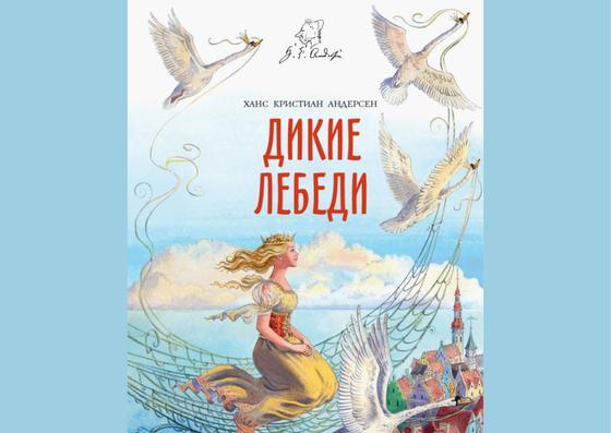 Обложка книги «Дикие лебеди»