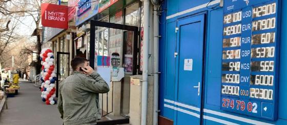 «Долларов нет, все продали»: что происходит в обменниках Алматы