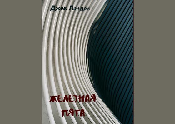 Обложка книги «Железная пята»
