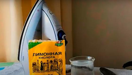 Очищение утюга от накипи лимонной кислотой