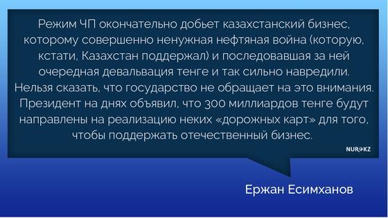 Юрист: Режим ЧП окончательно добьет казахстанский бизнес