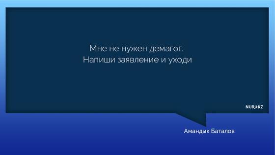 Баталов решил уволить замакима Талдыкоргана после встречи с населением
