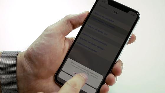 Сброс настроек iPhone