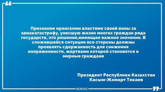 Токаев отреагировал на признание Ираном вины за сбитый украинский самолет