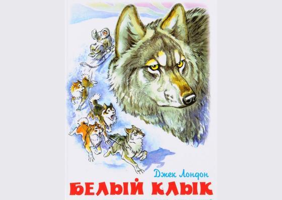 Обложка книги «Белый Клык»