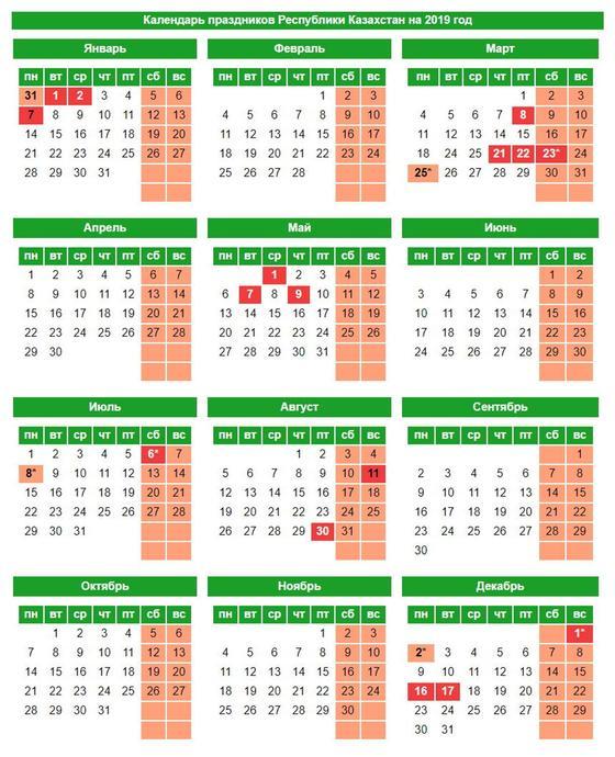 119 дней отдохнут казахстанцы в 2019 году