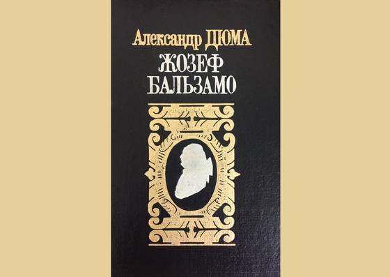 Обложка книги «Жозеф Бальзамо»