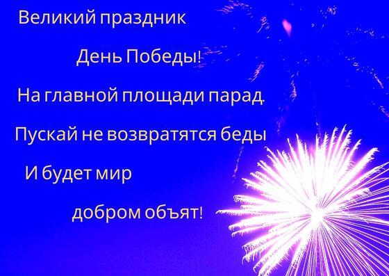 Поздравительная открытка ко Дню Победы