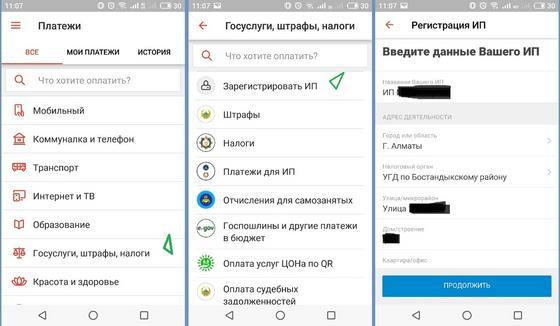Как открыть ИП в мобильном приложении