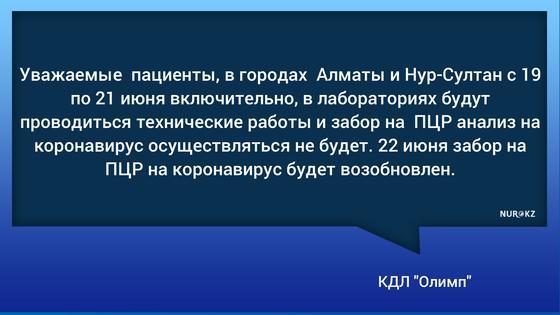 """Анализы на коронавирус временно не будут делать в лабораториях """"Олимп"""" в Алматы и Нур-Султане"""
