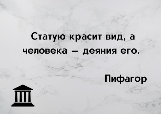 Цитата Пифагора на картинке