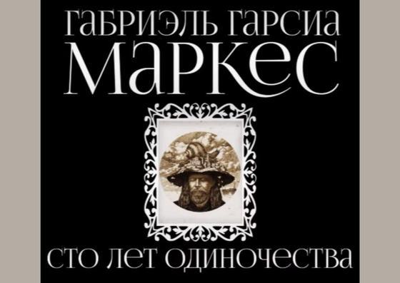 Обложка книги «Сто лет одиночества»