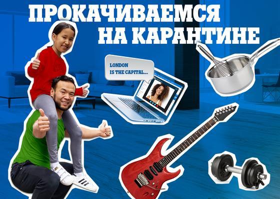 Спорт, музыка и обучение: три столпа домашнего онлайн-досуга