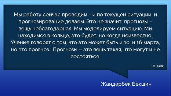 Коронавирус может появиться в Казахстане в ближайшие дни