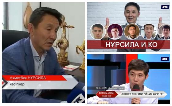 Видеодан кадр/КТК/Астарлы ақиқат