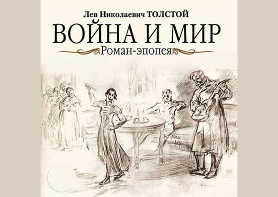 Обложка книги «Война и мир»