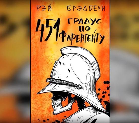 Обложка книги «451 градус по Фаренгейту»