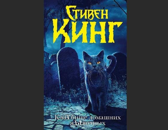 Обложка книги «Кладбище домашних животных»