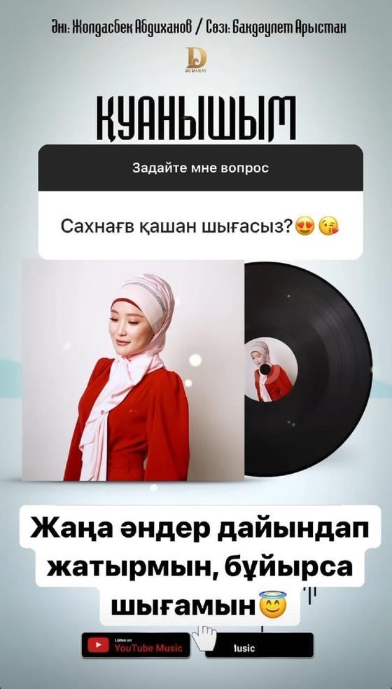 Сторис Молдир Ауелбековой