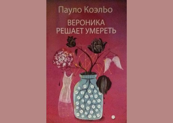 Обложка книги «Вероника решает умереть»