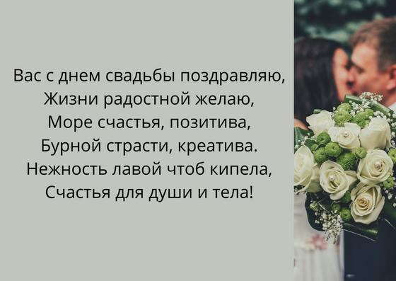Открытка на свадьбу с красивым пожеланием