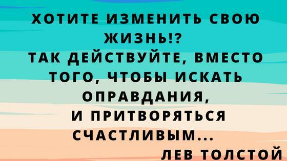 Слова Льва Толстого написанные черным шрифтом на разноцветных полосах