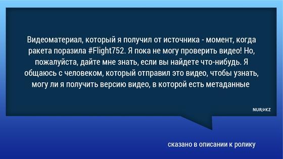 Видео возможного поражения ракетой украинского лайнера в Иране появилось в Сети
