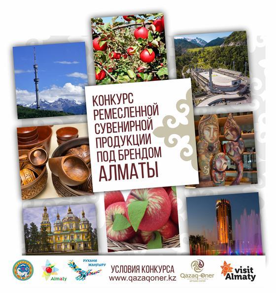 Қазақстанда алғаш рет! Алматылық брендтегі сувенирлік қолөнер бұйымдарының конкурсы!