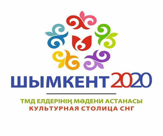 20 марта Шымкент станет Культурной столицей СНГ