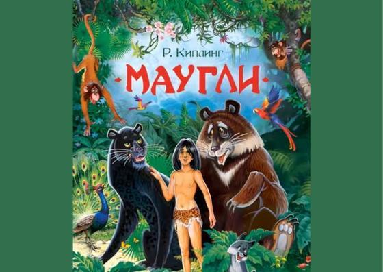 Обложка книги «Маугли»