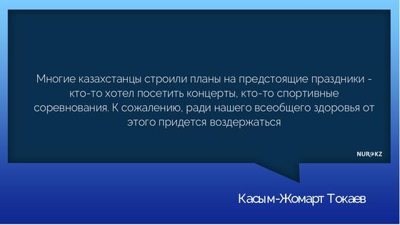 «Казахстанцы строили планы на праздники»: Токаев о ЧП из-за коронавируса
