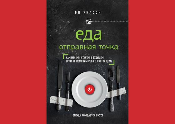 Обложка книги «Еда. Отправная точка»