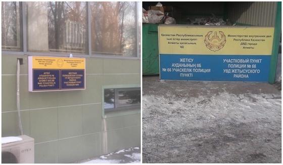Вывеску с полицейского участка в Алматы унесли на мусорку