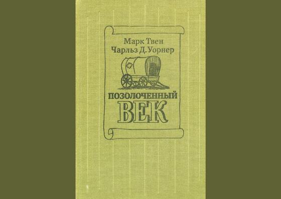 Обложка книги «Позолоченный век»