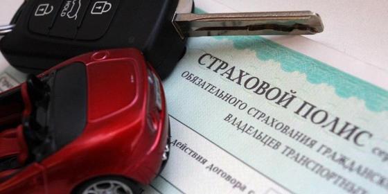 Новый год — новые штрафы: как изменятся правила автострахования в 2019 году