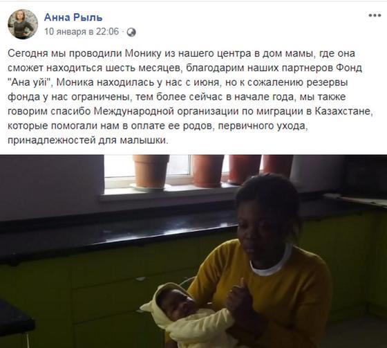Скриншот Анна Рыльдің facebook парақшасынан