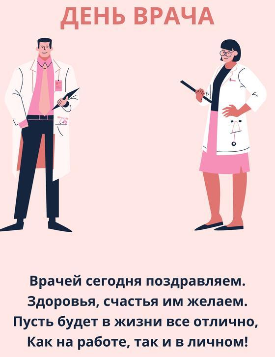 Поздравление врачу