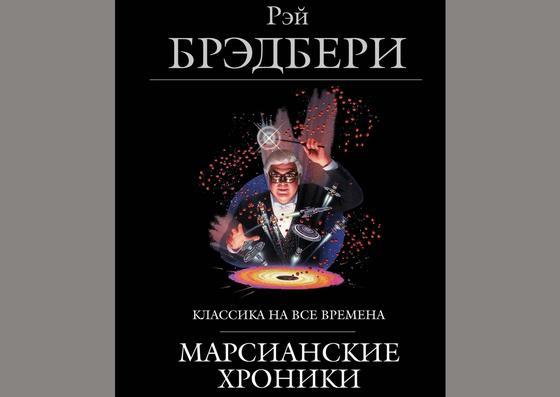 Обложка книги «Марсианские хроники»