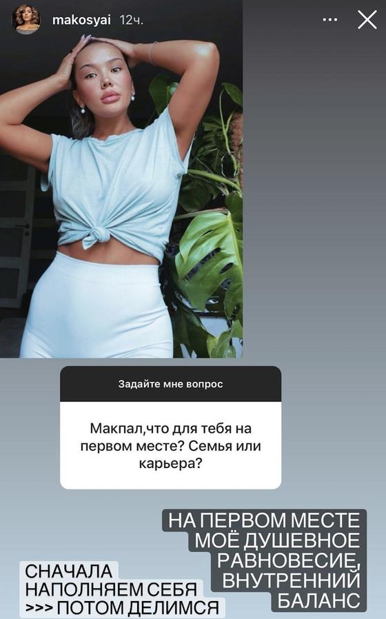 Макпал Исабекова
