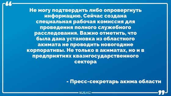 Видео с дерущимися в ресторане чиновниками в Алматинской области появилось в Сети
