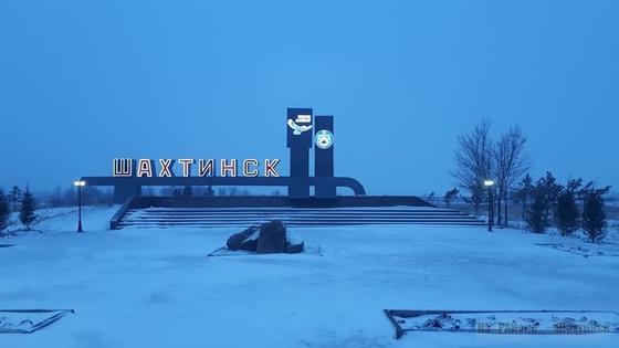 Город Шахтинск