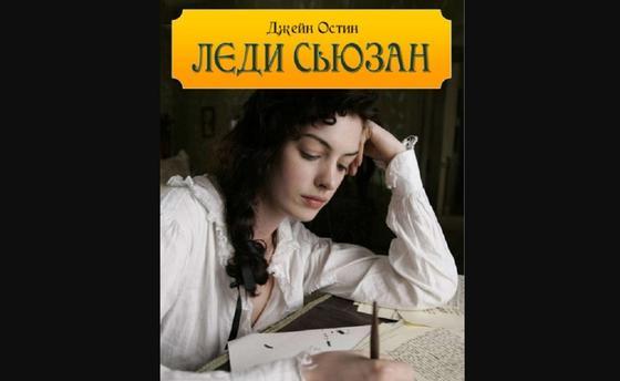 Обложка книги «Леди Сьюзен»