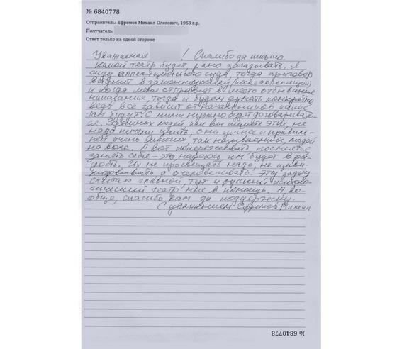 Письмо Михаила Ефремова