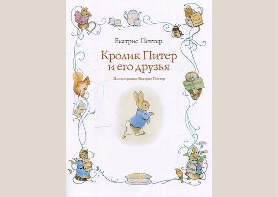 Обложка книги «Кролик Питер и его друзья»