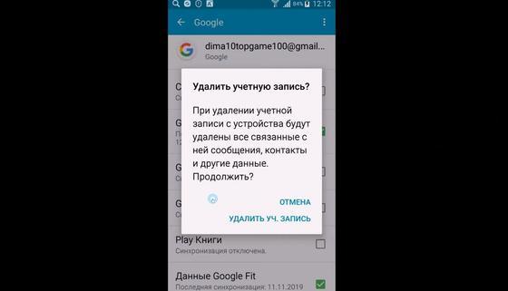 Окно удаления аккаунта Google