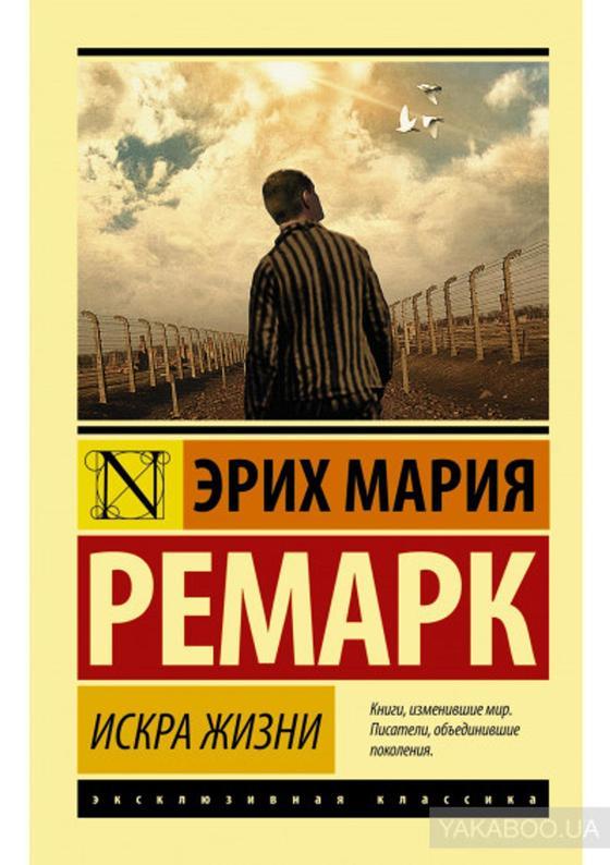 Ремарк: биография, фото, личная жизнь