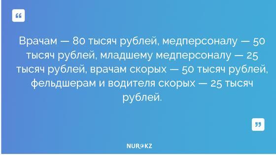Путин предложил выплатить по 460 тыс. тенге врачам, которые работают с зараженными коронавирусом