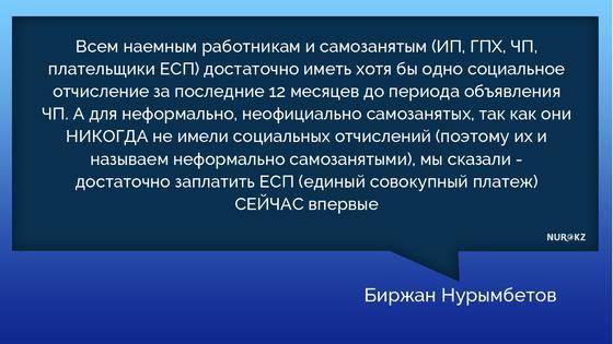 Глава Минтруда ответил на посты казахстанцев по поводу соцвыплаты в 42 500 тенге