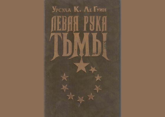 Обложка книги «Левая рука тьмы»